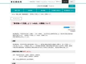 http://www.maff.go.jp/tohoku/press/keiei/syokuhin/190225.html