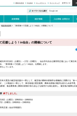 Screenshot of www.maff.go.jp