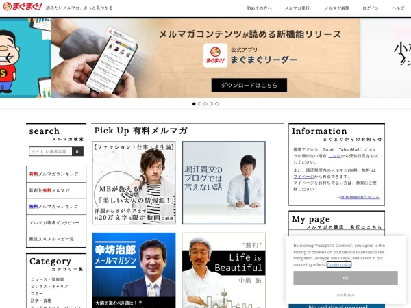 Screenshot of www.mag2.com