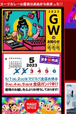 Screenshot of www.magicspice.net