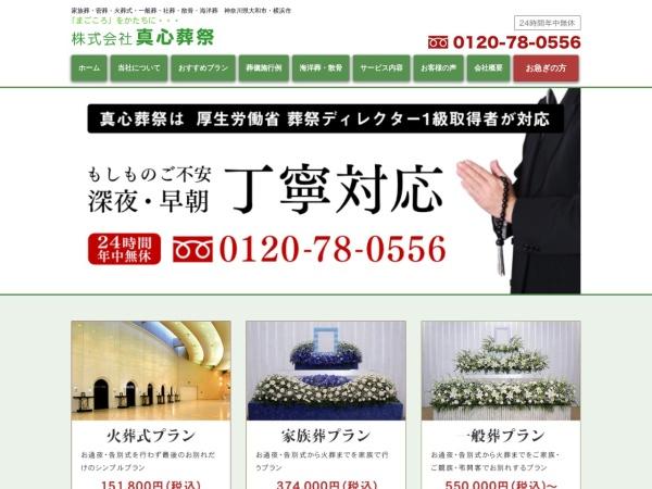 Screenshot of www.magokoro-k.co.jp