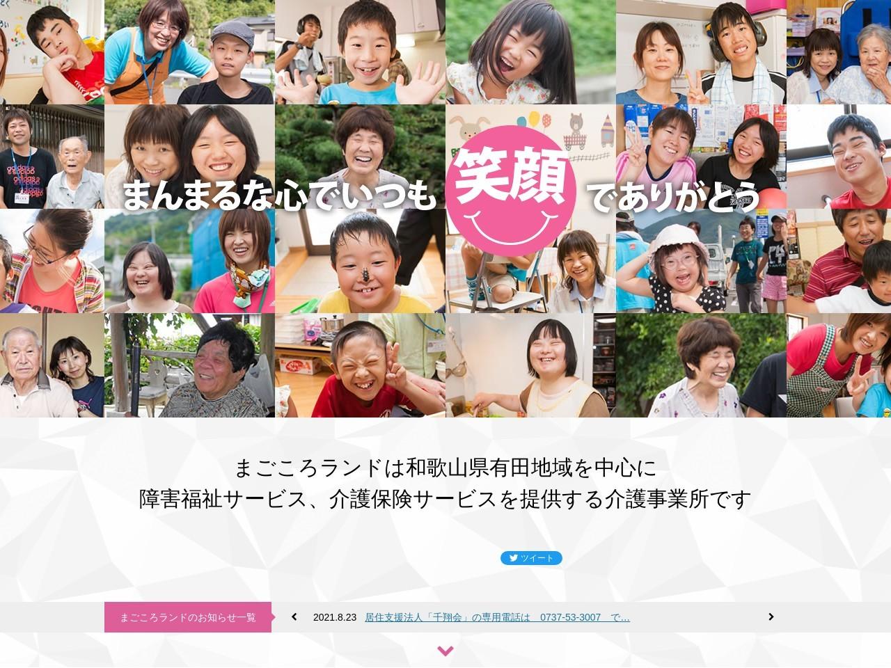 まごころランド | 和歌山県有田地域を中心に障害福祉サービス、介護保険サービス、介護タクシーを提供する介護事業所です。