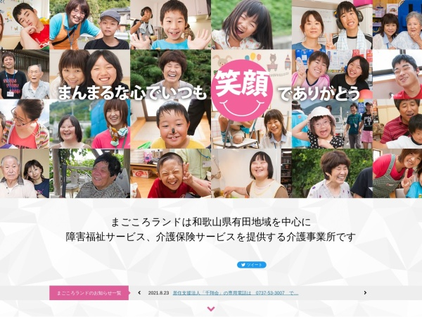 http://www.magokoro-land.jp