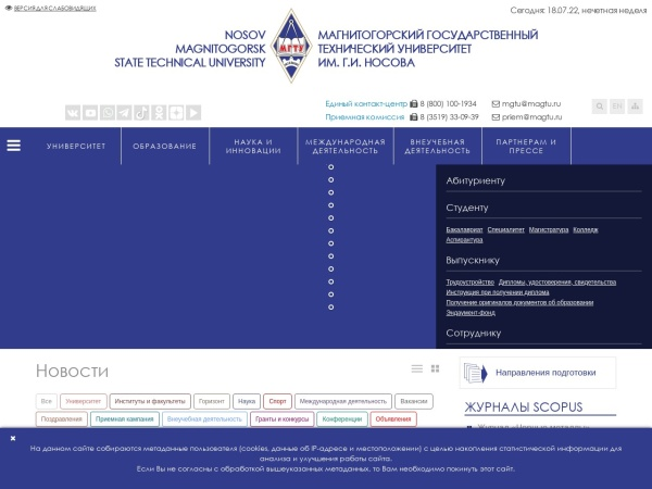 Screenshot of www.magtu.ru