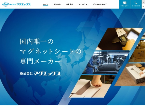 Screenshot of www.magx.co.jp