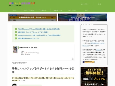 http://www.mahjong.org/