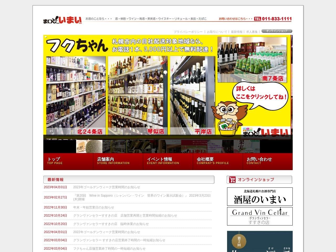 株式会社いまい【札幌・すすきの】│お酒のことなら「まいど!いまい」へ