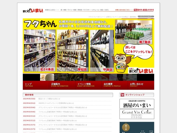 http://www.maido-imai.co.jp