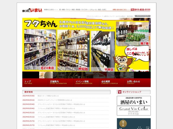 Screenshot of www.maido-imai.co.jp