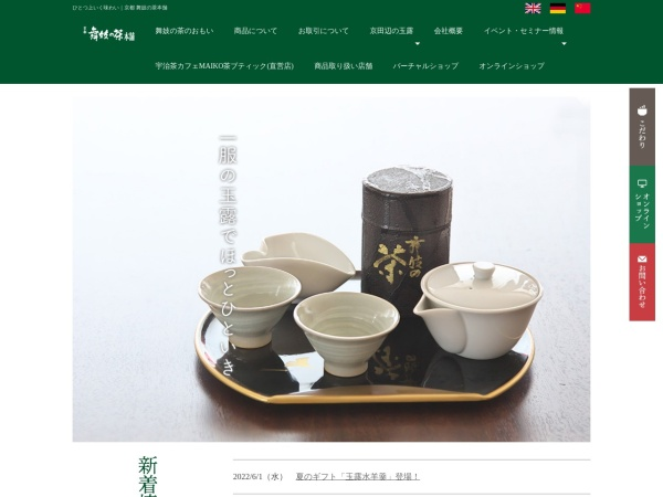 Screenshot of www.maiko.ne.jp