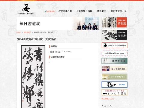 http://www.mainichishodo.org/syodoten/64_sakuhin.php?awid=640089