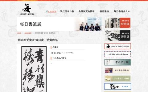 Screenshot of www.mainichishodo.org