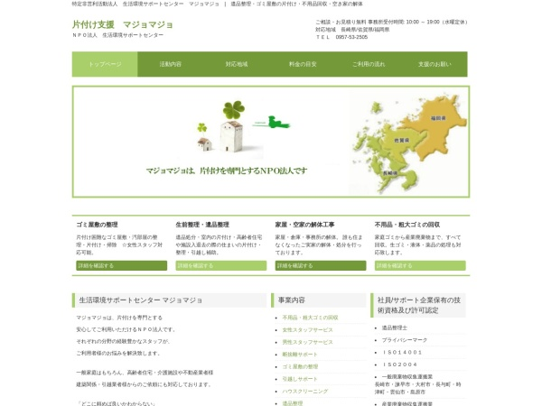 Screenshot of www.majomajo.info