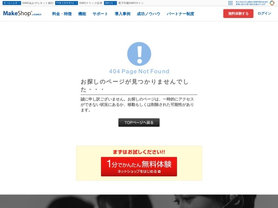 http://www.makeshop.jp/main/plan/free.html