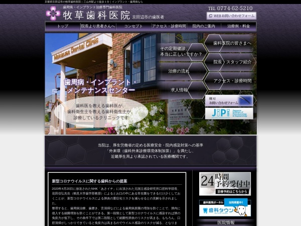 http://www.makigusadental.jp