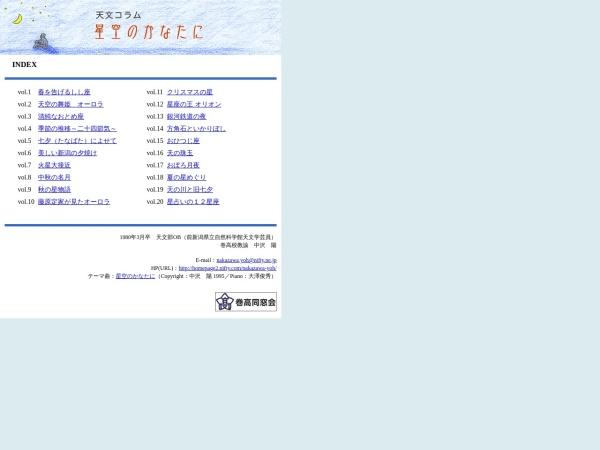 http://www.makiko-doso.jp/tenmon/index.html