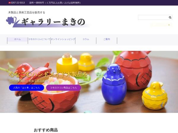 http://www.makino-mingei.jp