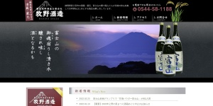 Screenshot of www.makino-shuzo.com