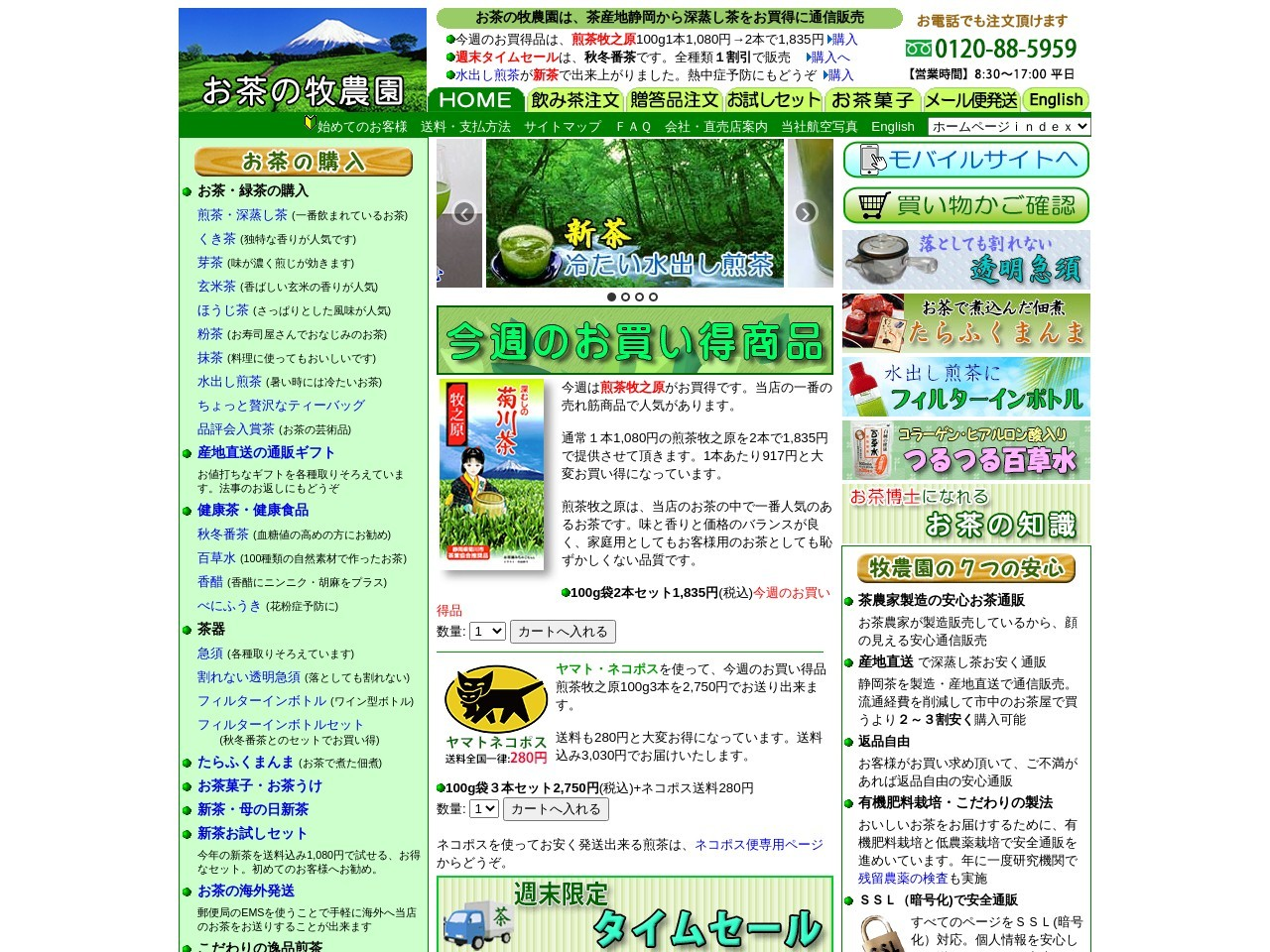 お茶の通販サイト【お茶の牧農園】深蒸し茶を産地直送
