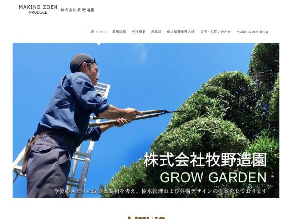 Screenshot of www.makinozoen.co.jp