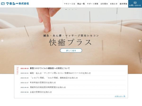Screenshot of www.makishi.co.jp