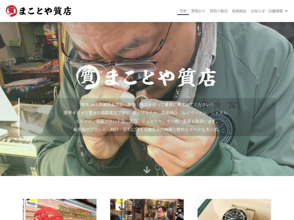 Screenshot of www.mako-shichi.com