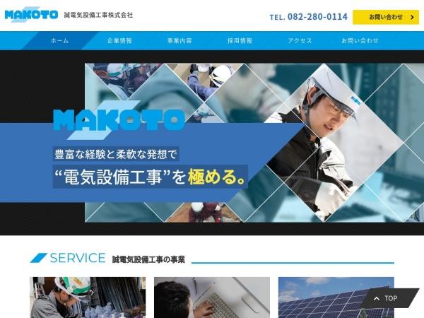 Screenshot of www.makoto-denki.com