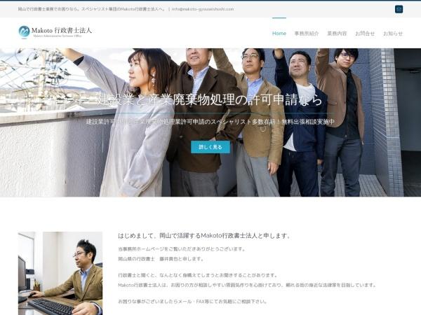 Screenshot of www.makoto-gyouseishoshi.com