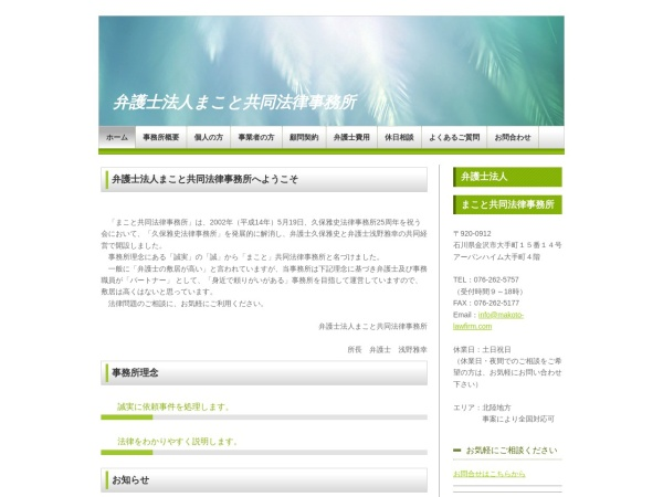 http://www.makoto-lawfirm.com/