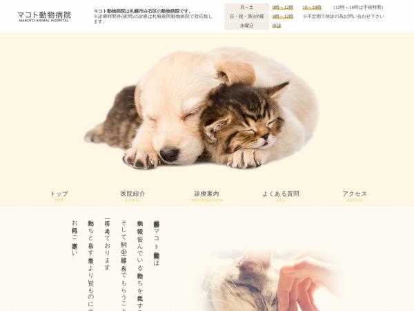 http://www.makotoah.com/%20http://ameblo.jp/touchpaw/