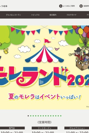 Screenshot of www.malera-gifu.com
