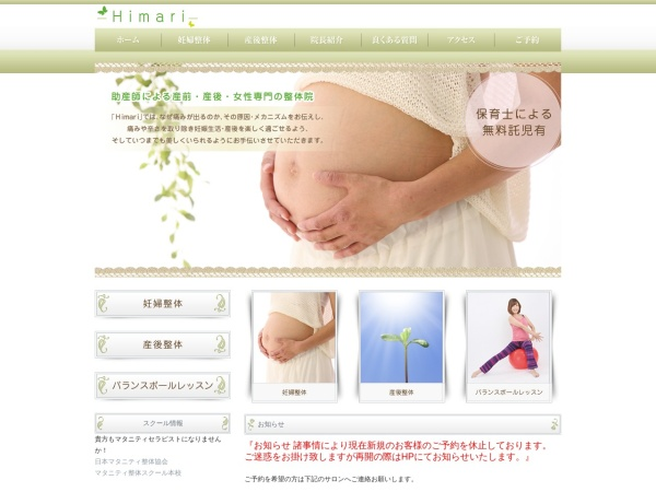 http://www.mamatherapy.net/inuyama/