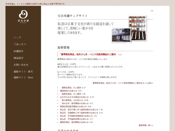 Screenshot of www.mame-kichi.jp