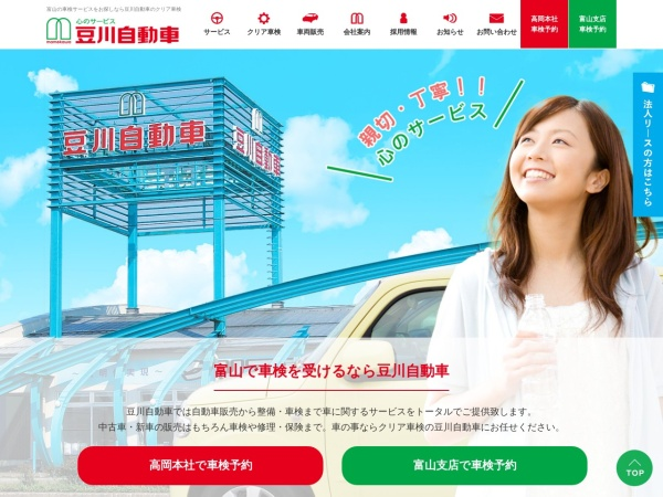 Screenshot of www.mamekawa.jp