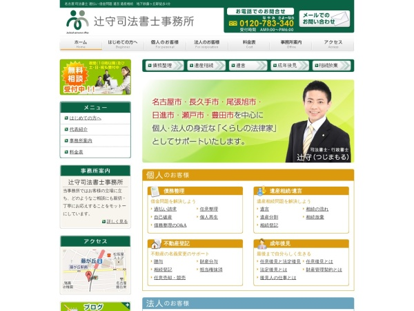 http://www.mamoru-tsuji.com/
