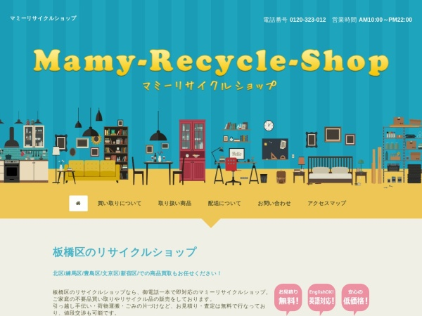 Screenshot of www.mamy-recycle-shop.com