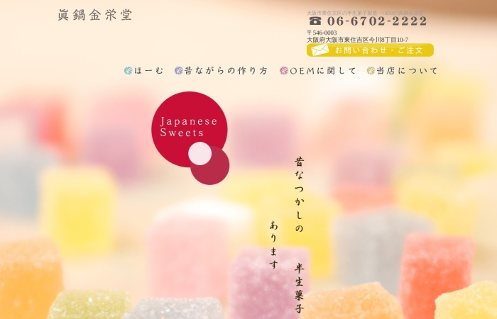 Screenshot of www.manabekineido.co.jp