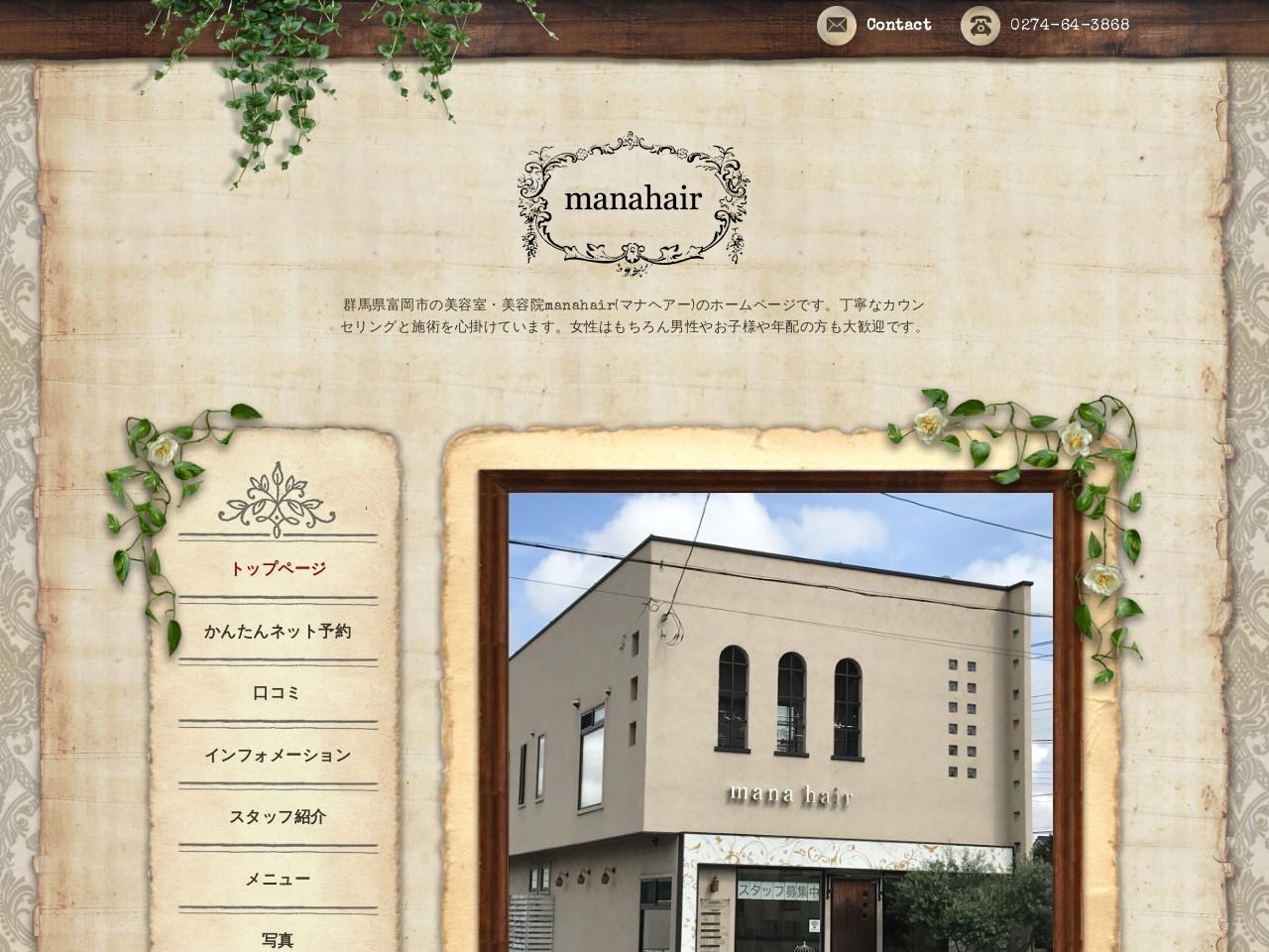 manahair