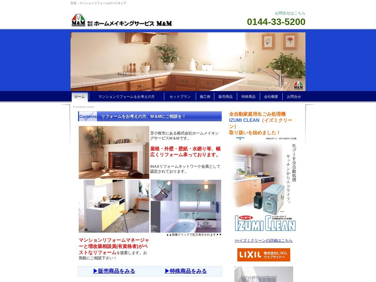 株式会社ホームメイキングサービスM&M