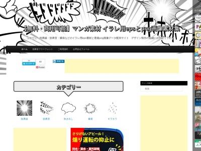 http://www.manga-sozai.com/data/