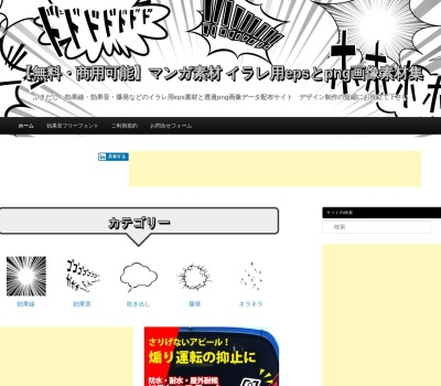 Screenshot of www.manga-sozai.com