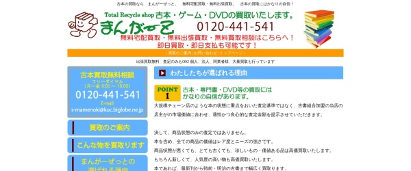 http://www.manga-z.com/reason.html