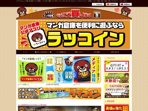 Screenshot of www.mangasouko.com