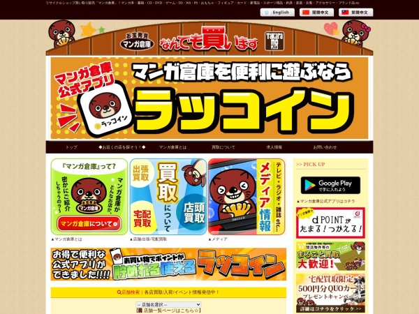 Screenshot of www.mangasouko.com