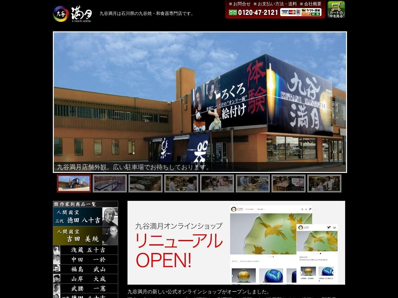 九谷満月は石川県の九谷焼専門店です。人間国宝徳田八十吉・吉田美統など幅広い品揃え