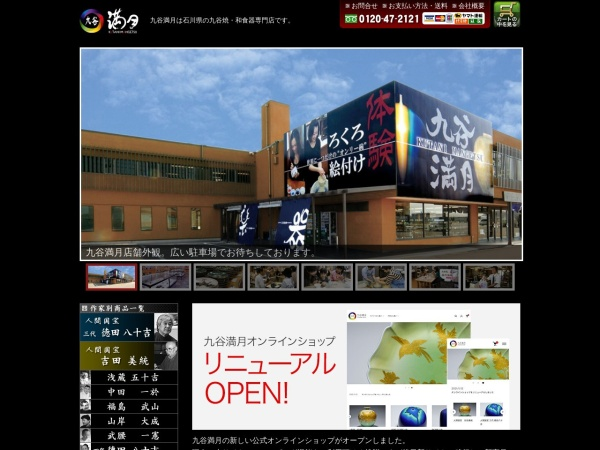 Screenshot of www.mangetsu.co.jp