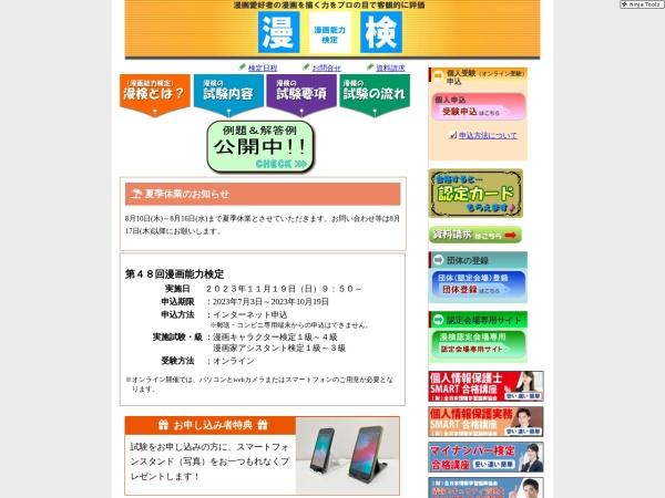 http://www.manken.ne.jp/