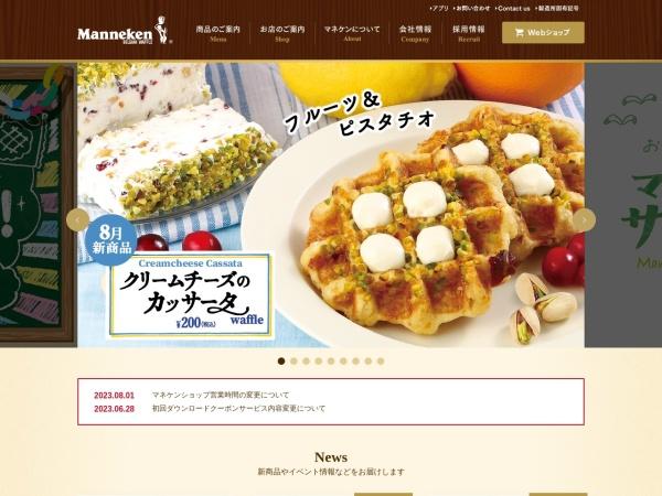 http://www.manneken.co.jp