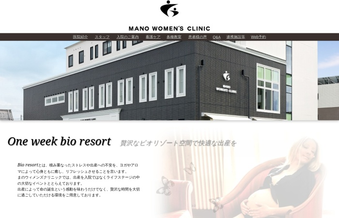 Screenshot of www.manowomensclinic.com