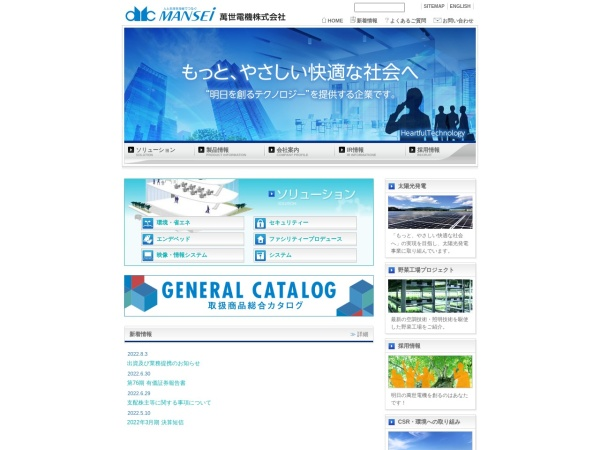 Screenshot of www.mansei.co.jp